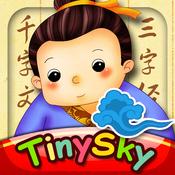 三字经-改过自新 -By Tinysky